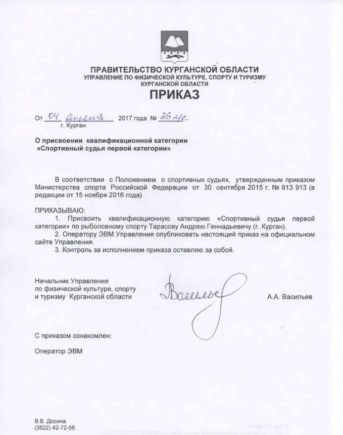 Судьи ФРСКО Eia_110