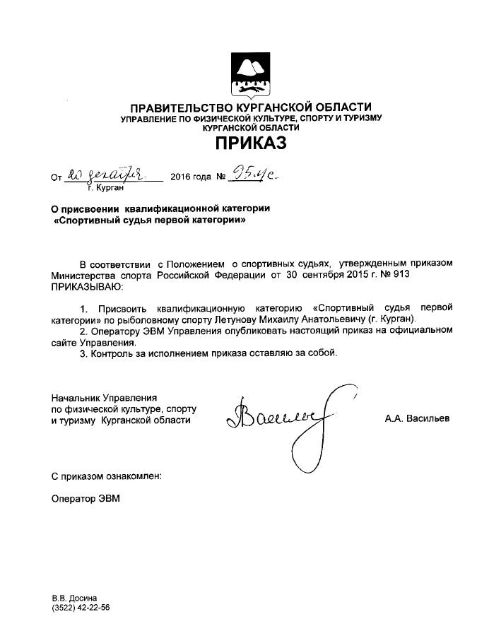 Судьи ФРСКО Eidza_11