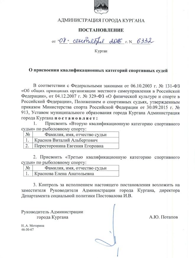 Судьи ФРСКО Eiza_e10