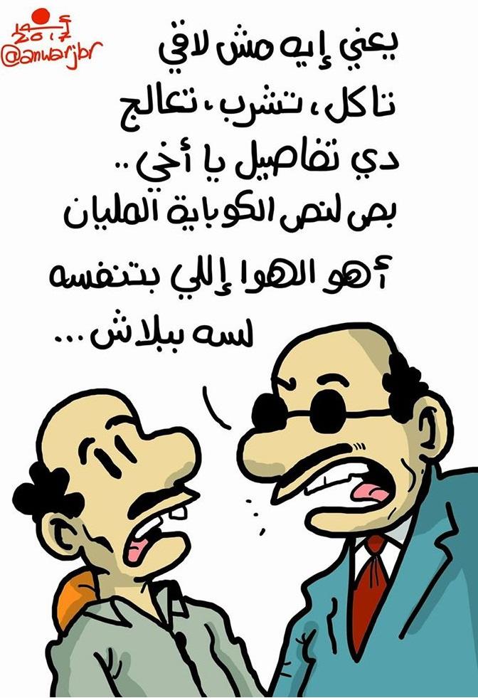 كاريكاتير الثورة المصرية - صفحة 12 129