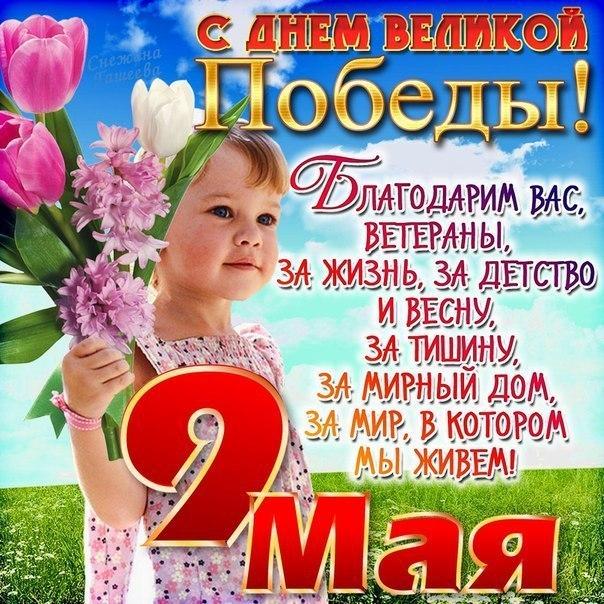 Поздравления Mfukop11