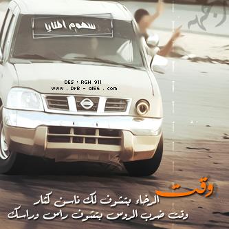 تواقيع شبابية تواقيع سيارات تواقيع حكم Img_1311