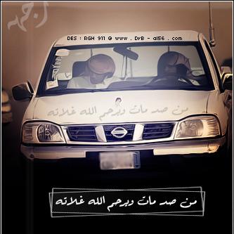 تواقيع شبابية تواقيع سيارات تواقيع حكم Img_1313