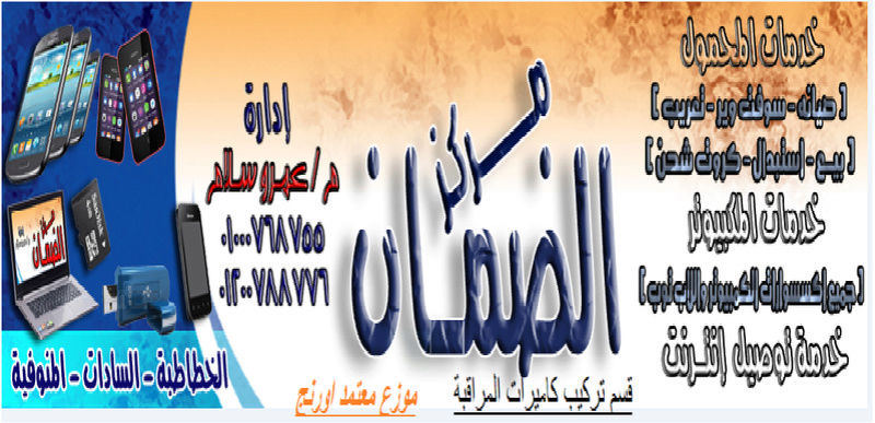 مركزالضمان لخدمات المحمول مهندس   --عمرو سلام 01200788776