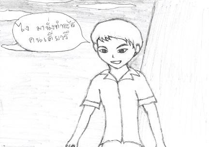 การ์ตูนDay Dream(จบ) + ชีวะมหาประลัย(11) - Page 2 1011