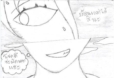 การ์ตูนDay Dream(จบ) + ชีวะมหาประลัย(11) - Page 2 1211