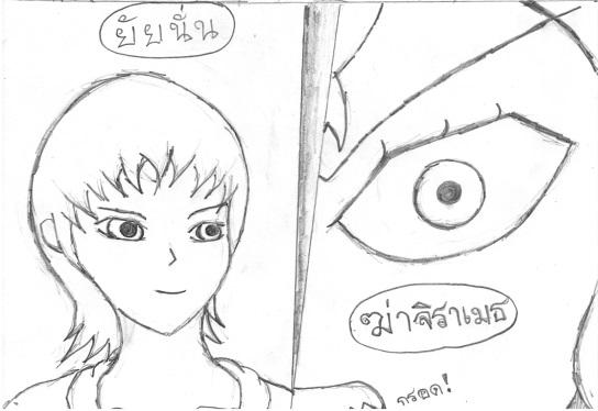 การ์ตูนDay Dream(จบ) + ชีวะมหาประลัย(11) - Page 2 1213