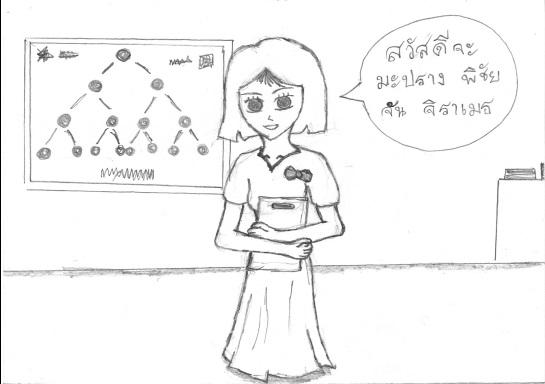 การ์ตูนDay Dream(จบ) + ชีวะมหาประลัย(11) - Page 2 1513