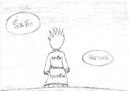 การ์ตูนDay Dream(จบ) + ชีวะมหาประลัย(11) - Page 2 2211