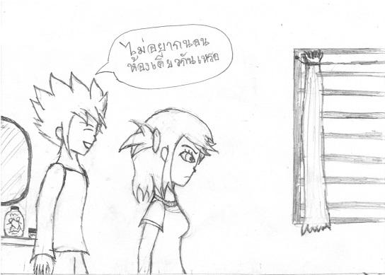 การ์ตูนDay Dream(จบ) + ชีวะมหาประลัย(11) - Page 2 2611