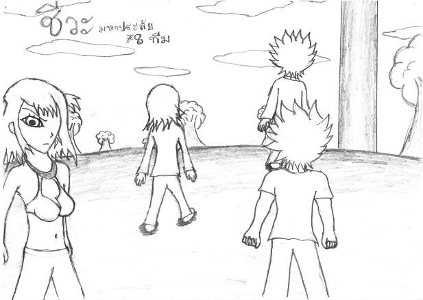 การ์ตูนDay Dream(จบ) + ชีวะมหาประลัย(11) - Page 2 2810