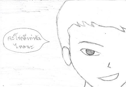 การ์ตูนDay Dream(จบ) + ชีวะมหาประลัย(11) - Page 2 411