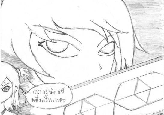 การ์ตูนDay Dream(จบ) + ชีวะมหาประลัย(11) - Page 2 512
