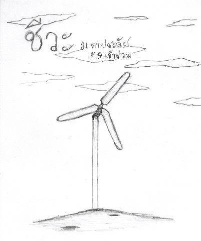 การ์ตูนDay Dream(จบ) + ชีวะมหาประลัย(11) - Page 2 712