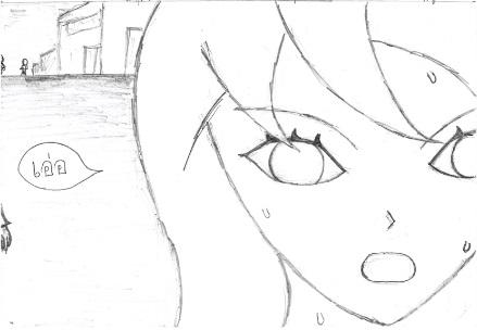 การ์ตูนDay Dream(จบ) + ชีวะมหาประลัย(11) - Page 2 811