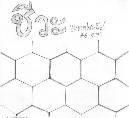 การ์ตูนDay Dream(จบ) + ชีวะมหาประลัย(11) - Page 2 912