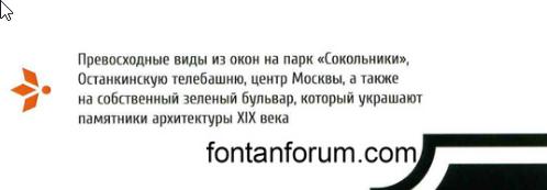 """Что такое ЖК """"Серебряный фонтан"""": описание, картинки, технические данные - Страница 11 T87nor10"""