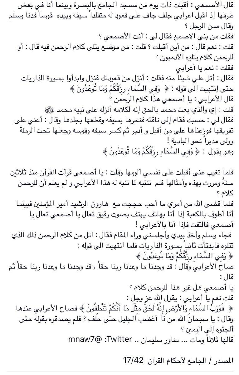 الاعرابي ،الذي توفي في الحرم بسبب ايه C9e7ay10