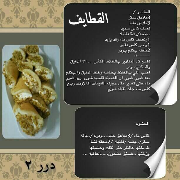 حلويات رمضانية حلوه 261
