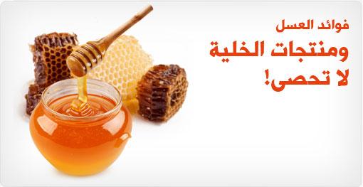 افضل فوائد العسل 659