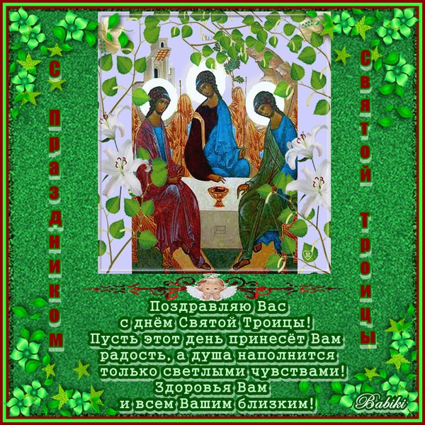 С праздником Троицы!  0-210