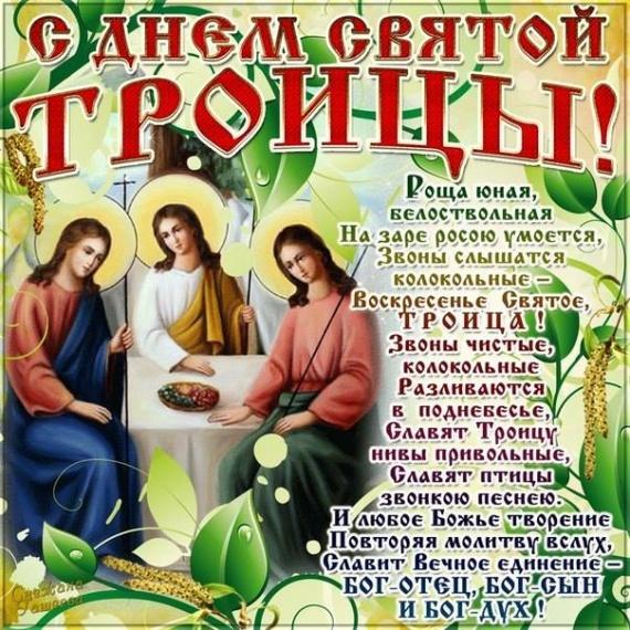 С праздником Троицы!  00-210