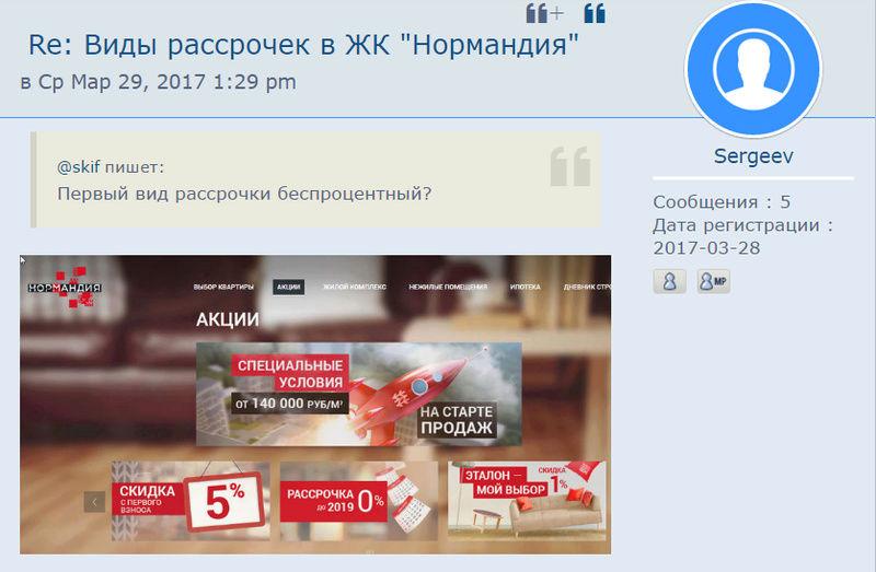 """Все о скидках, отдельных условиях, """"горячих списках"""" 1110"""