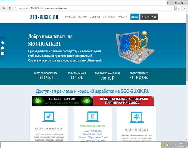 Seo-buxik.ru - Сервис активной рекламы и заработка Conver10