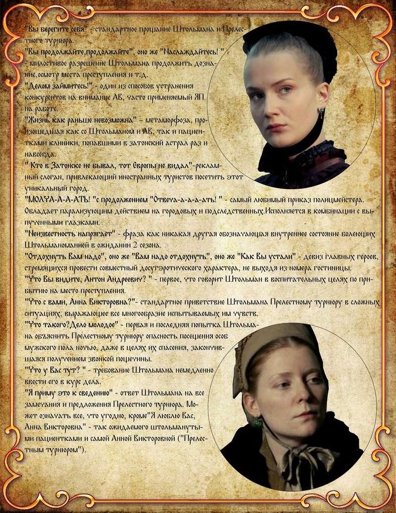 БЗЭ - Оформление Натальи Греченко 1010