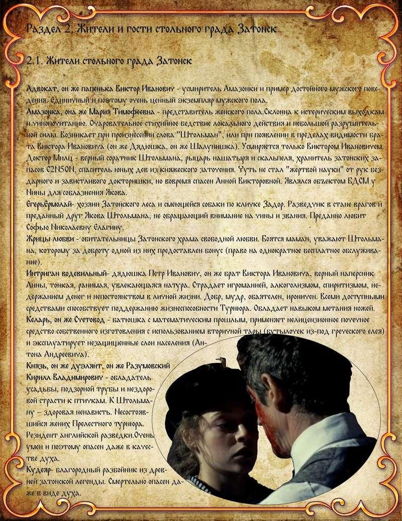 БЗЭ - Оформление Натальи Греченко 1110