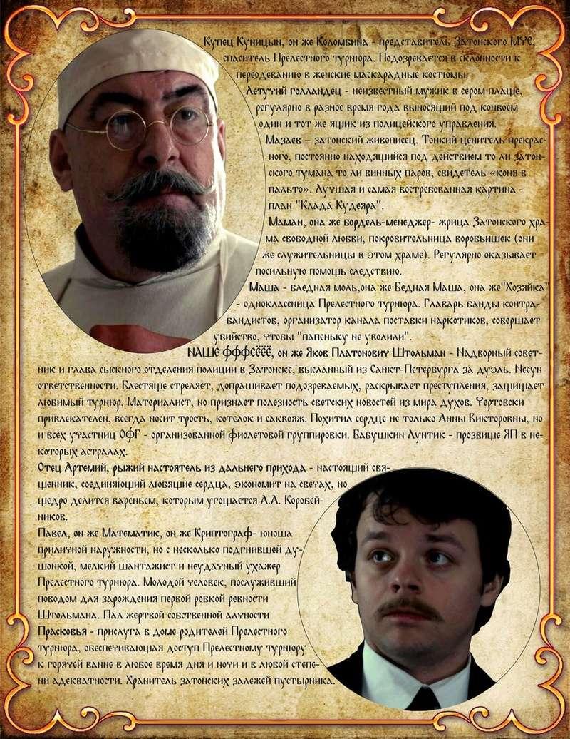 БЗЭ - Оформление Натальи Греченко 1210