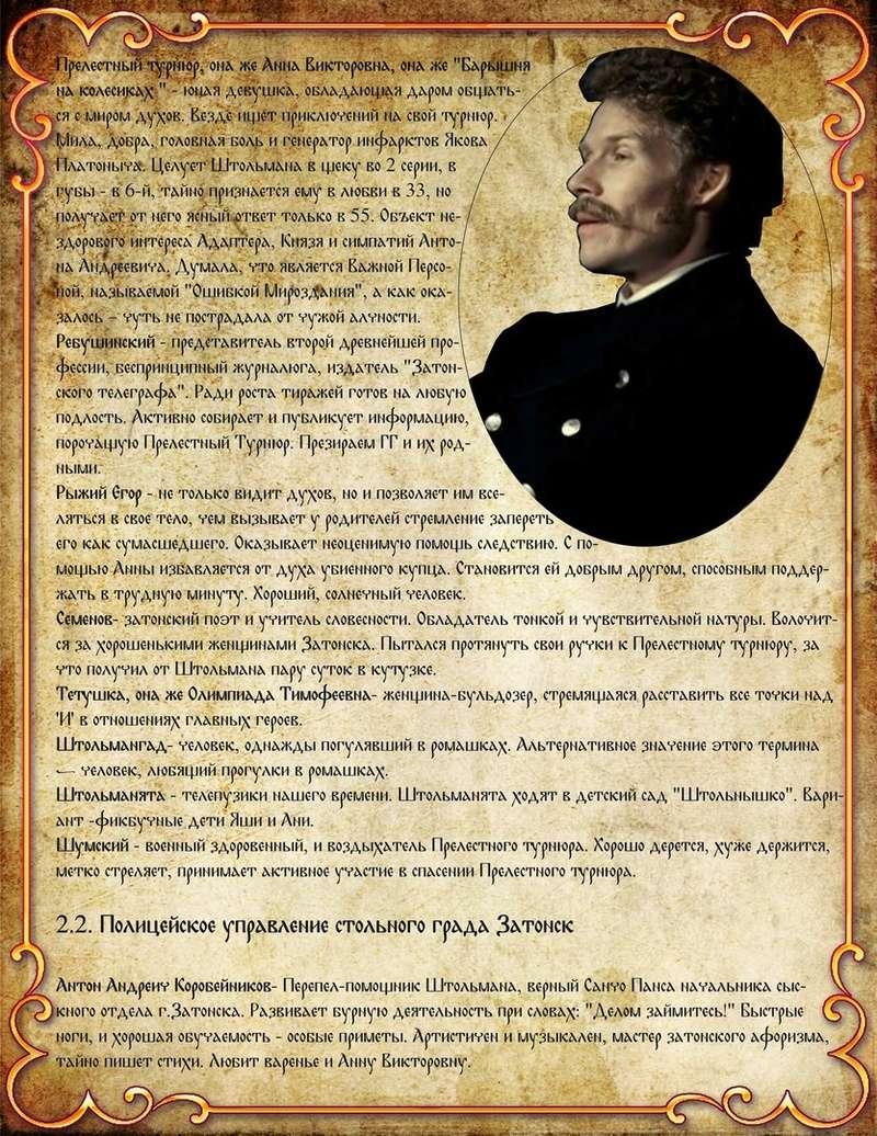 БЗЭ - Оформление Натальи Греченко 1310