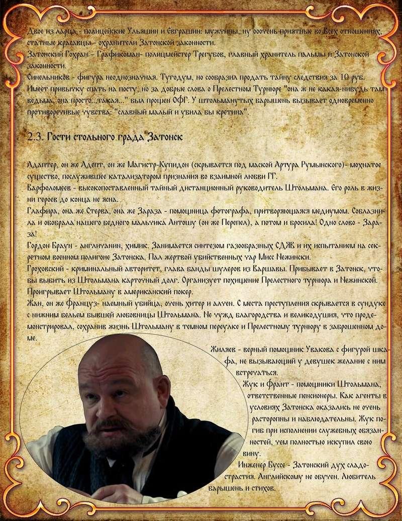БЗЭ - Оформление Натальи Греченко 1410