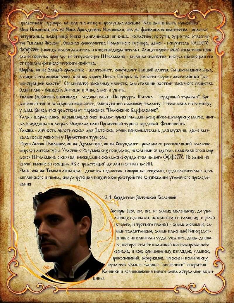 БЗЭ - Оформление Натальи Греченко 1510