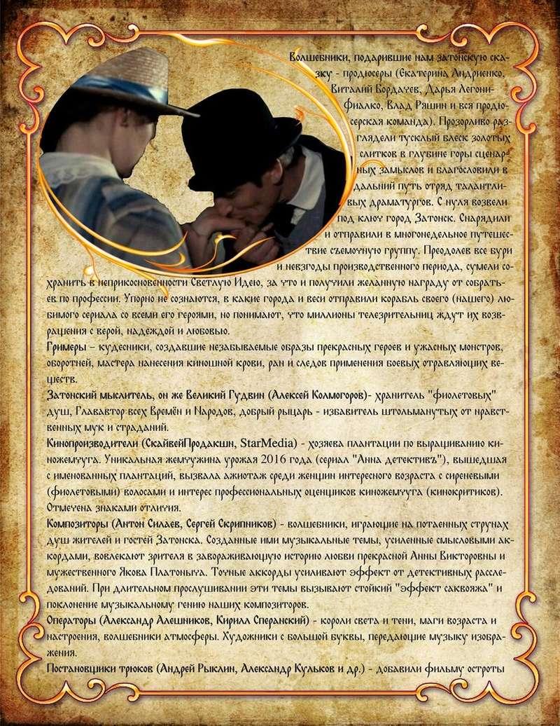 БЗЭ - Оформление Натальи Греченко 1610