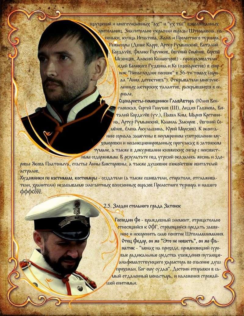 БЗЭ - Оформление Натальи Греченко 1710