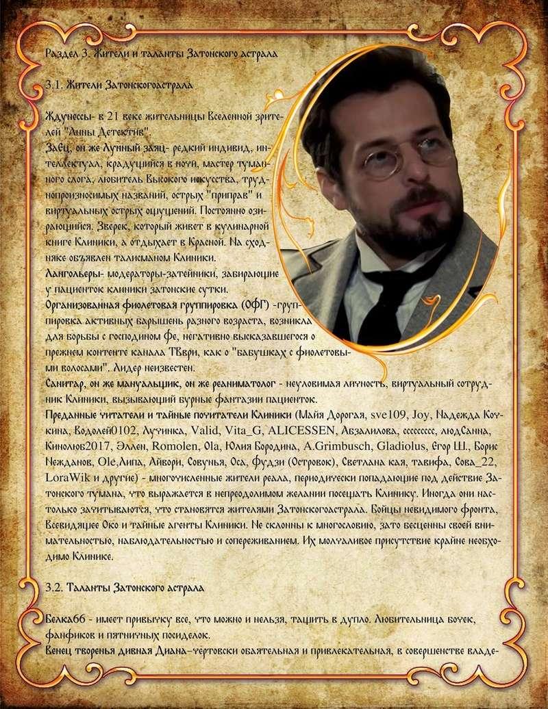БЗЭ - Оформление Натальи Греченко 1810