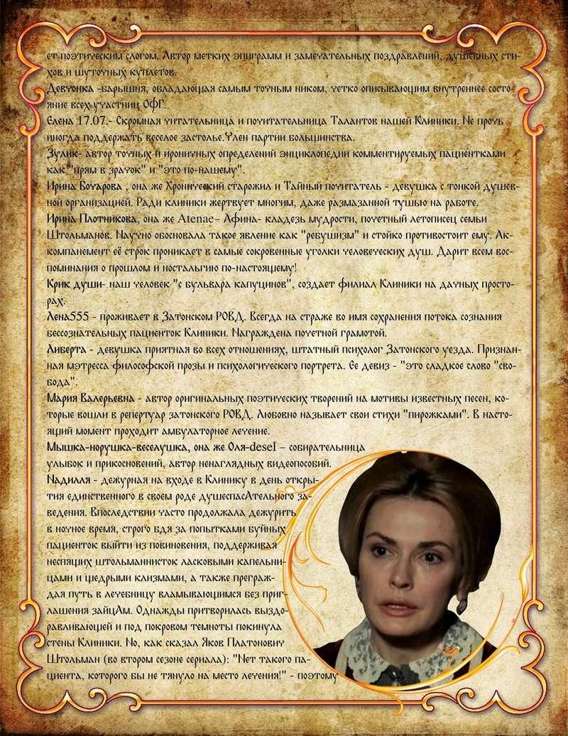 БЗЭ - Оформление Натальи Греченко 1910