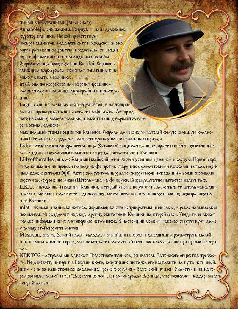 БЗЭ - Оформление Натальи Греченко 2110