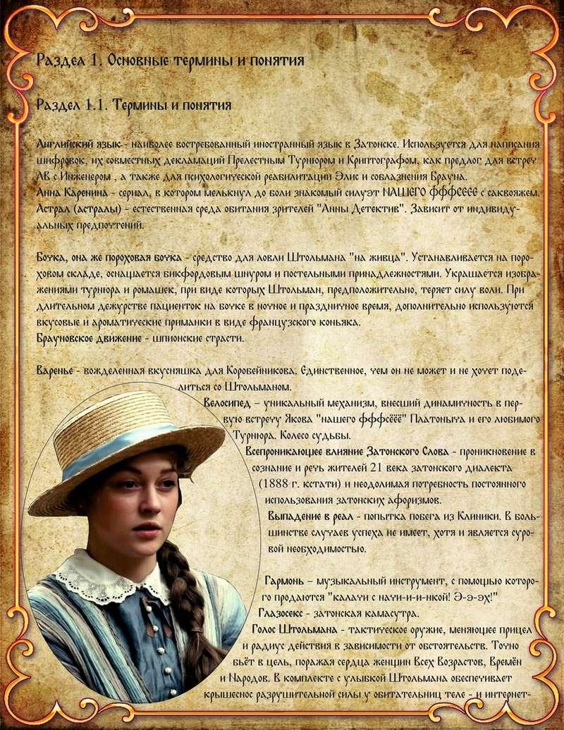 БЗЭ - Оформление Натальи Греченко 310