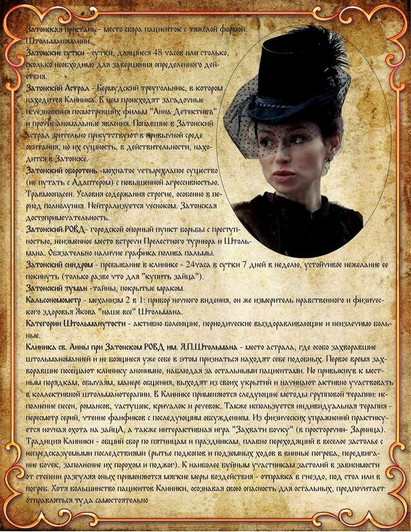 БЗЭ - Оформление Натальи Греченко 410