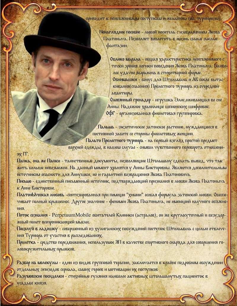 БЗЭ - Оформление Натальи Греченко 610