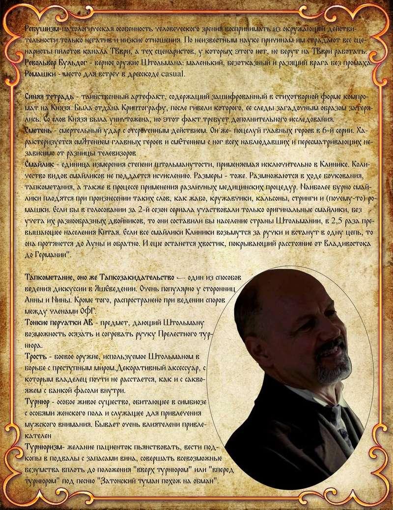 БЗЭ - Оформление Натальи Греченко 710
