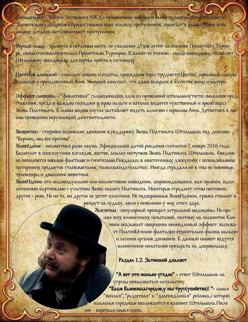 БЗЭ - Оформление Натальи Греченко 910