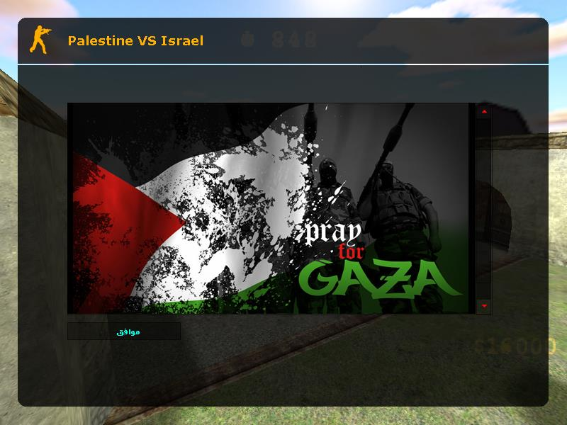 حصرياً 2017...........Counter Strike Palestine VS Israel, أدخل ولن تندم 210
