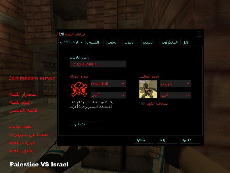 حصرياً 2017...........Counter Strike Palestine VS Israel, أدخل ولن تندم 2410