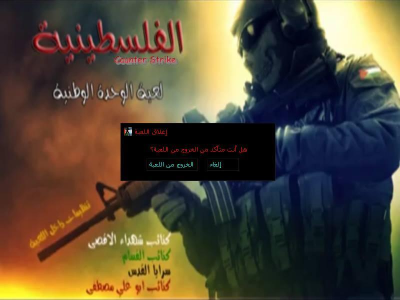 حصرياً 2017...........Counter Strike Palestine VS Israel, أدخل ولن تندم 2510
