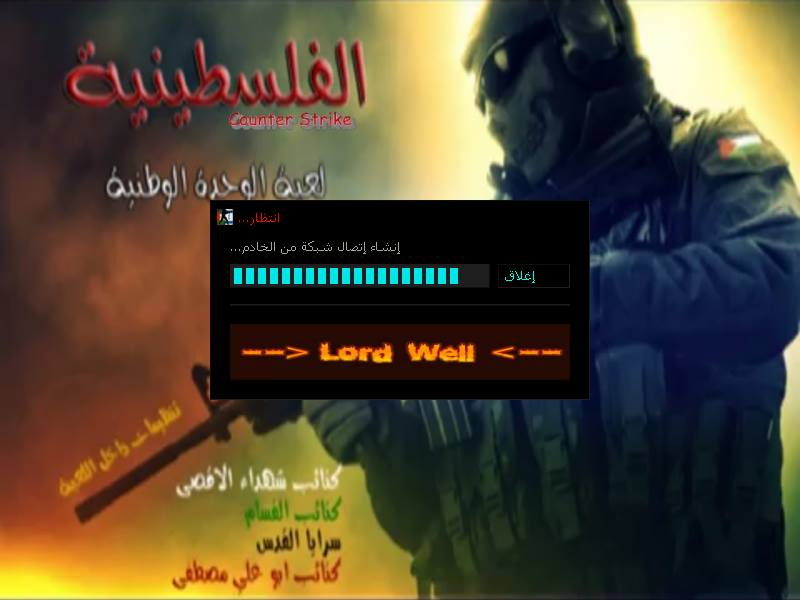 حصرياً 2017...........Counter Strike Palestine VS Israel, أدخل ولن تندم 310