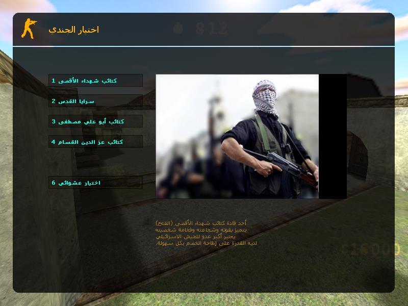 حصرياً 2017...........Counter Strike Palestine VS Israel, أدخل ولن تندم 510
