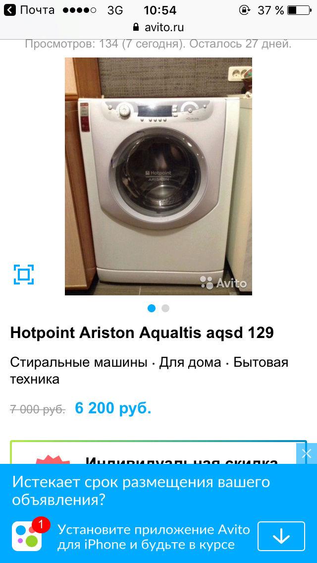 Где купить стиральную машину БУ? Img_3210